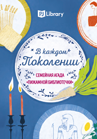 PJ-Library-Haggadah-2020-in-Russian-cover-(1).png